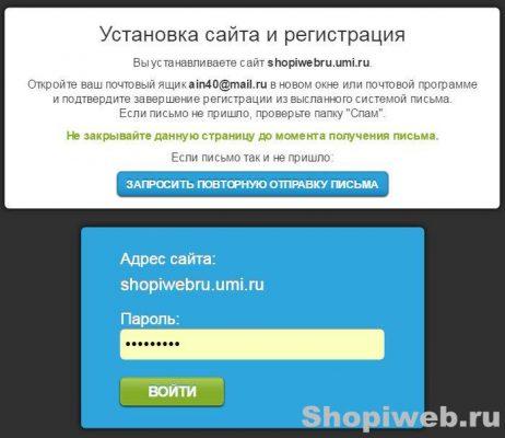 бесплатный-интернет магазин-1c-umi-2