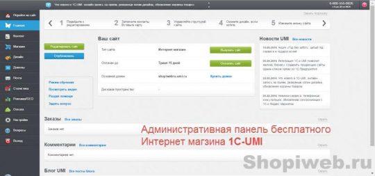бесплатный-интернет магазин-1c-umi-5