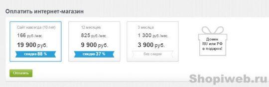 бесплатный-интернет магазин-1c-umi-6
