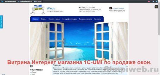 бесплатный-интернет магазин-1c-umi-7