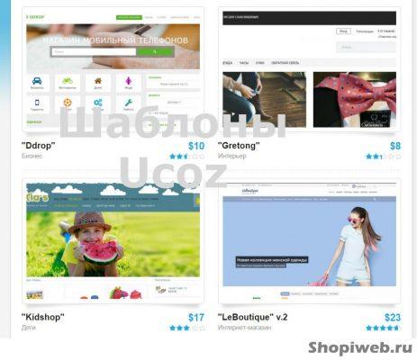 Интернет магазин на Ucoz шаблоны