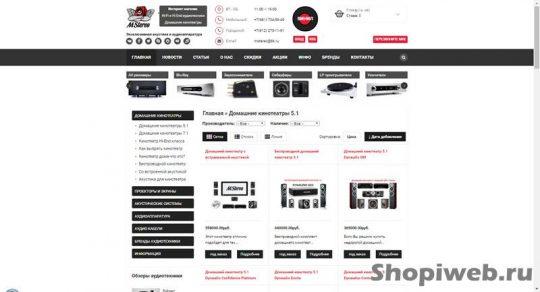 интернет магазин на Ucoz