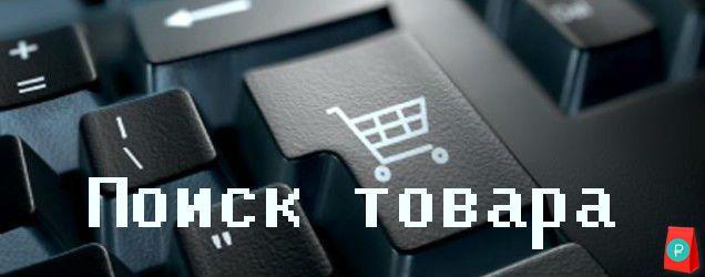 поиск товаров Интернет магазина
