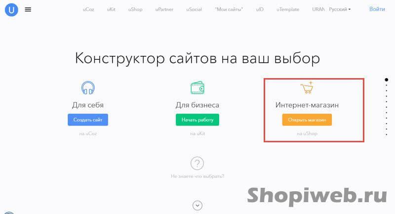 инструкция по созданию сайта по ucoz