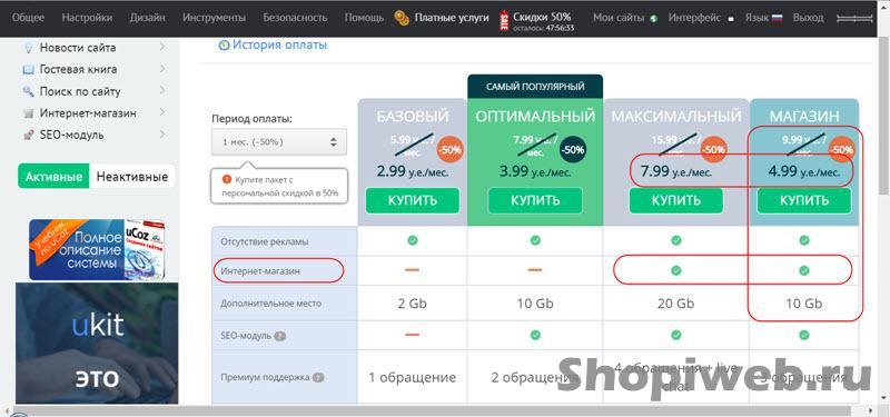 Платное создание сайтов на ucoz хостинг аудио файлов с плеером