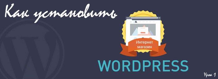 установка CMS WordPress