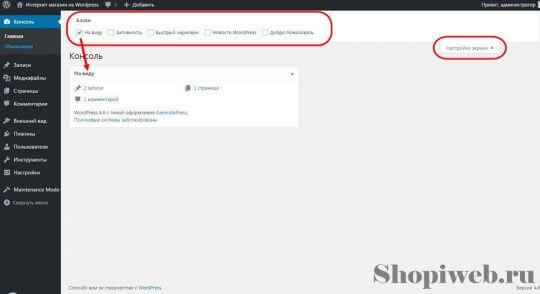 общие-настройки-интеренет-магазин-wordpress-3-1