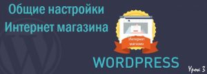 Настройка WordPress под Интернет магазин