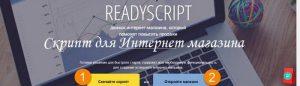 Интернет магазин ReadyScript: движок ReadyScript для Интернет магазина
