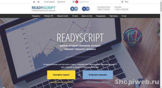 платформа-ReadyScript-сайт
