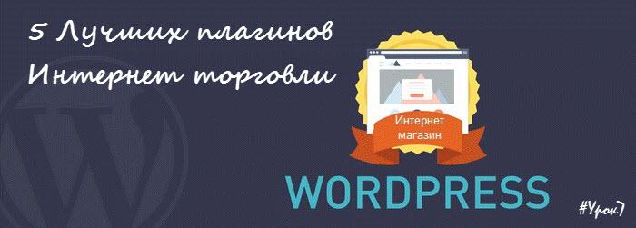 плагины WordPress для электронной торговли
