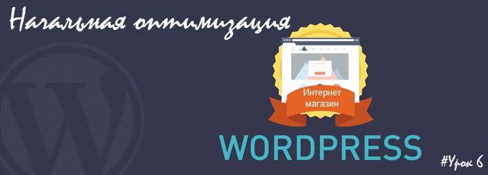оптимизация WordPress для интернет магазина