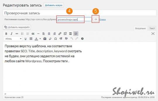 ruchnoy-perevod-yarlyikov-wordpress