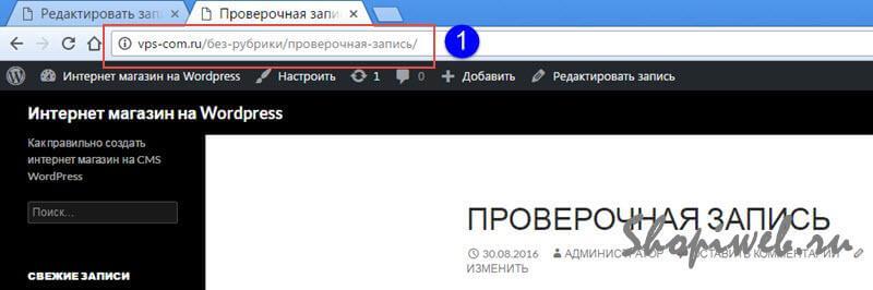 vneshniy-vid-url-wordpress-bez-perevoda