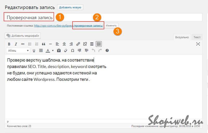 yarlyiki-wordpress-bez-perevoda