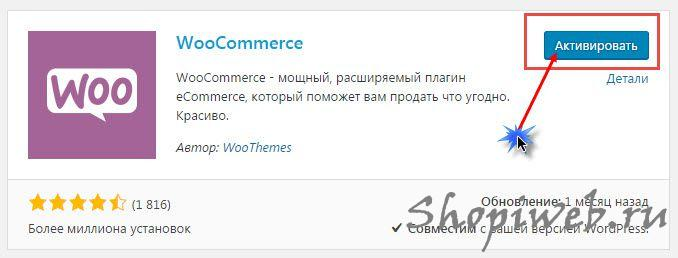 Активировать плагин WooCommerce