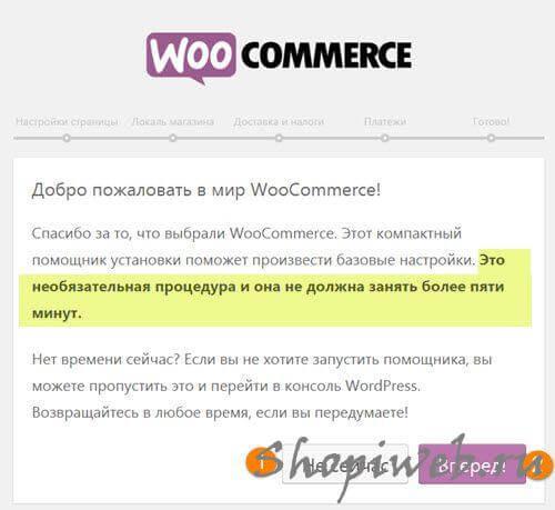ustanovka-plagina-woocommerce-3
