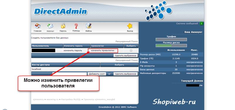 изменить пароль пользователя в DirectAdmin
