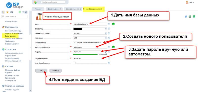 Создание базы данных из административной панели ISP