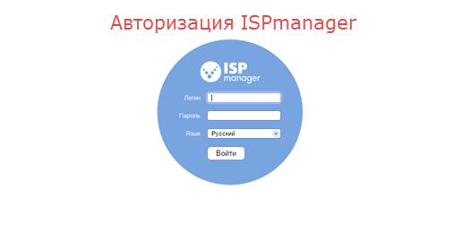 авторизация ISP