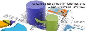 Создание базы данных для Joomla: