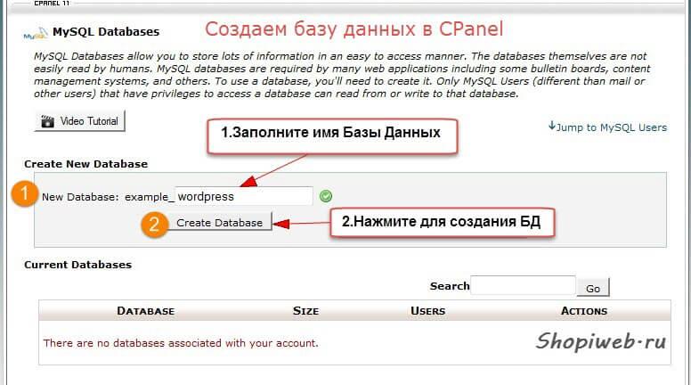 Как создать базу данных для джумла - Rwxchip.ru