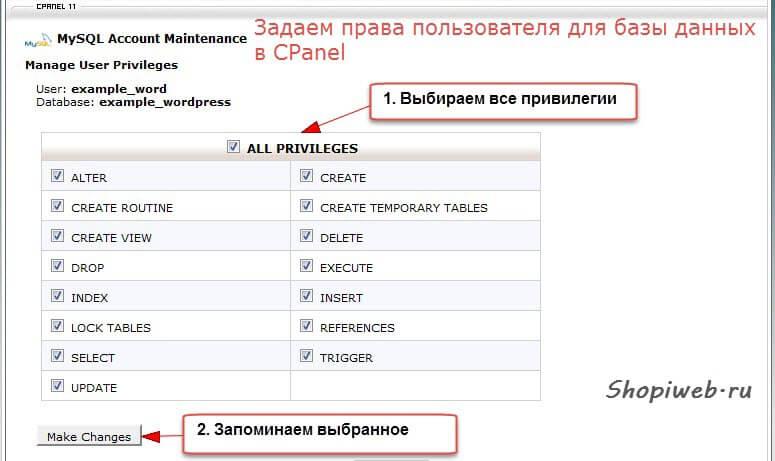 Привилегии пользователя базы данных CPanel