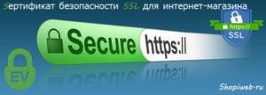 сертификат безопасности SSL выбрать