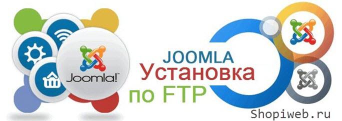 Joomla для создания интернет магазина