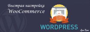 Быстрая настройка WooCommerce, интернет магазина