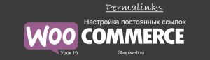 настройка постоянных ссылок WooCommerce