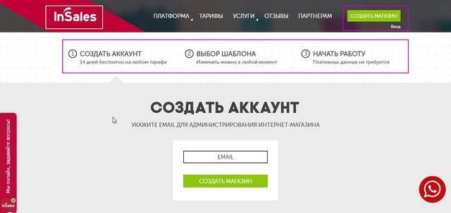 интернет магазин Insales.ru