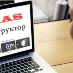 Что такое SAAS конструктор интернет магазина