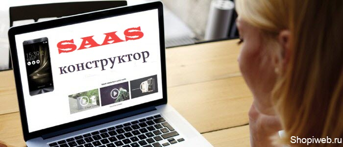 SAAS конструктор интернет магазина