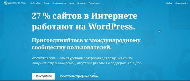 WordPress.com для создания сайтов