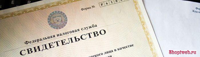 Самостоятельная регистрация индивидуального предпринимателя