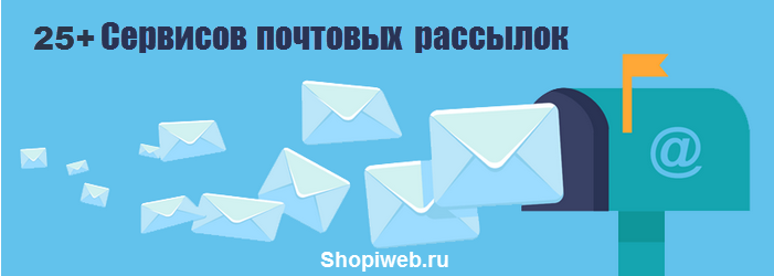Почтовые сервисы для рассылок