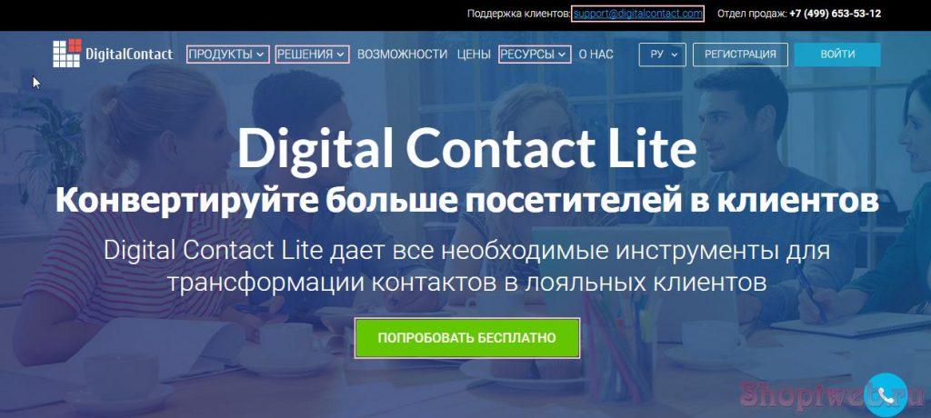 digitalcontact.com: почтовые сервисы для рассылок
