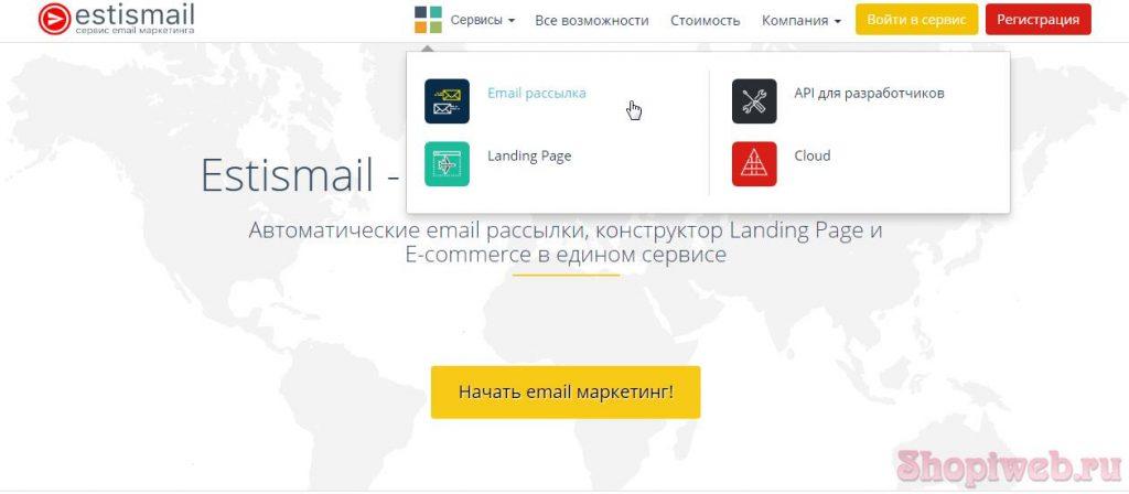 Русскоговорящий сервис EstisMail