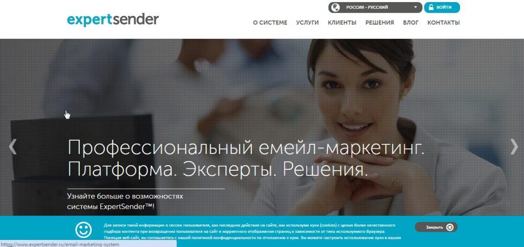 ExpertSender почтовые сервисы для рассылок