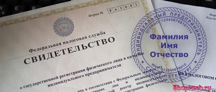 индивидуальный предприниматель РФ