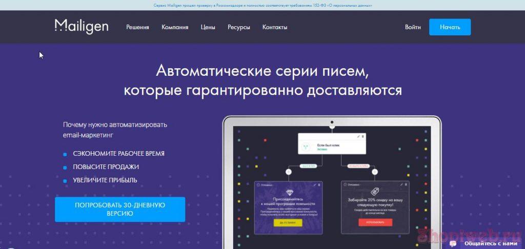Mailigen сайт почтовые сервисы для рассылок
