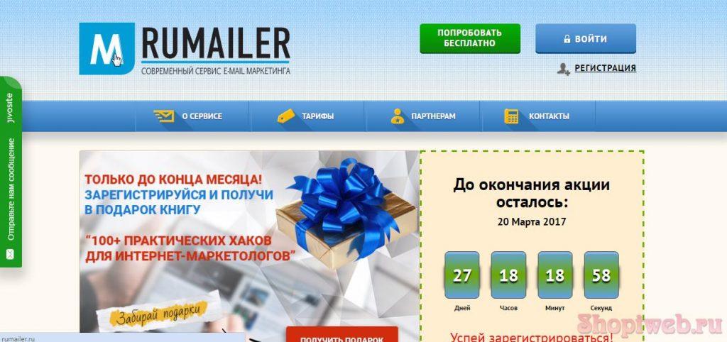Русскоязычный сервис Rumailer: почтовые сервисы для рассылок