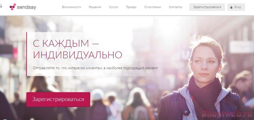 Русский язык на сайте Sensay. почтовые сервисы для рассылок