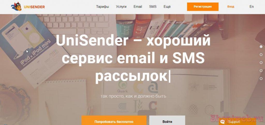 Почтовые сервисы для рассылок Интернет магазина