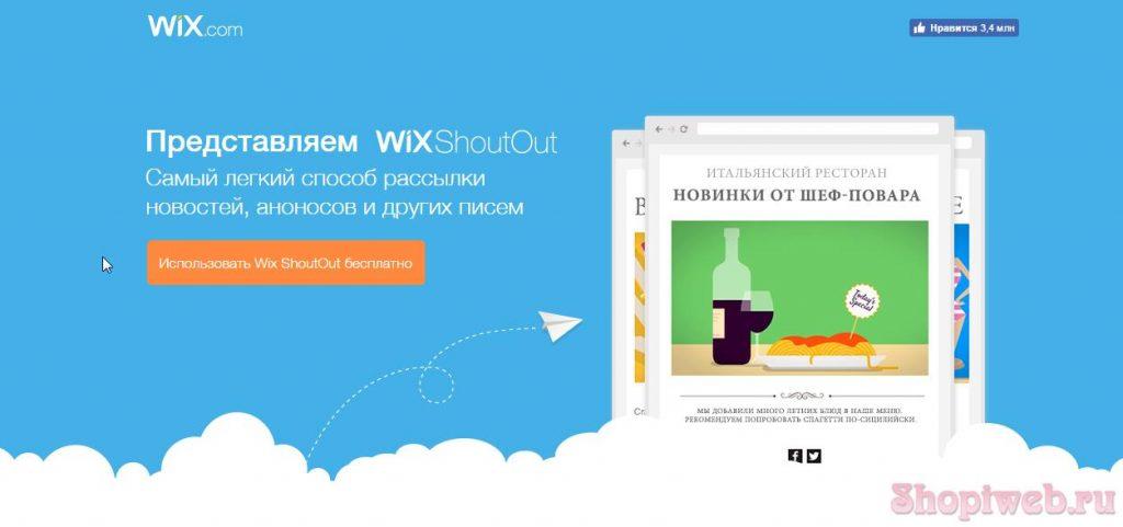 Сервис WixShoutOut