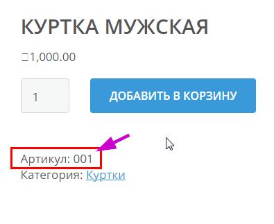 артикул товара WooCommerce