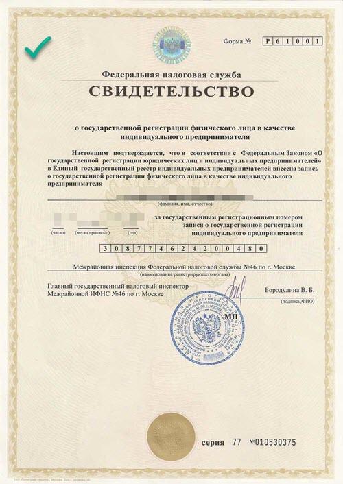регистрация юр лица тсж пошлина достигается счёт