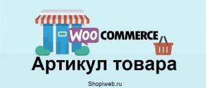 Артикулы товаров WooCommerce (SKU): зачем