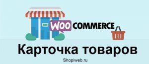 Оформление карточки товаров WooCommerce